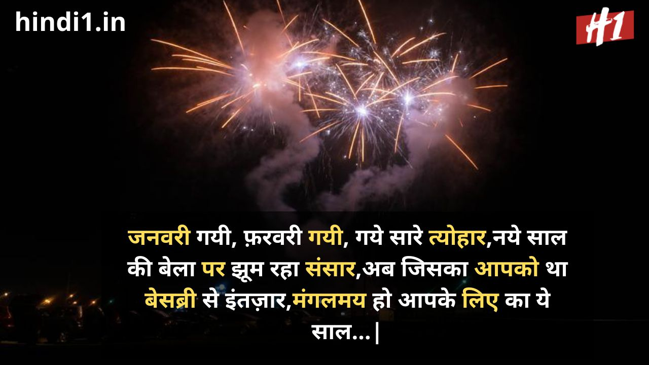 how to say happy new year in hindi6