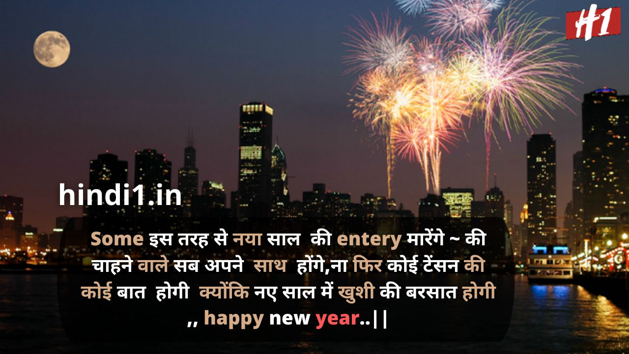 new year wishes in hindi3