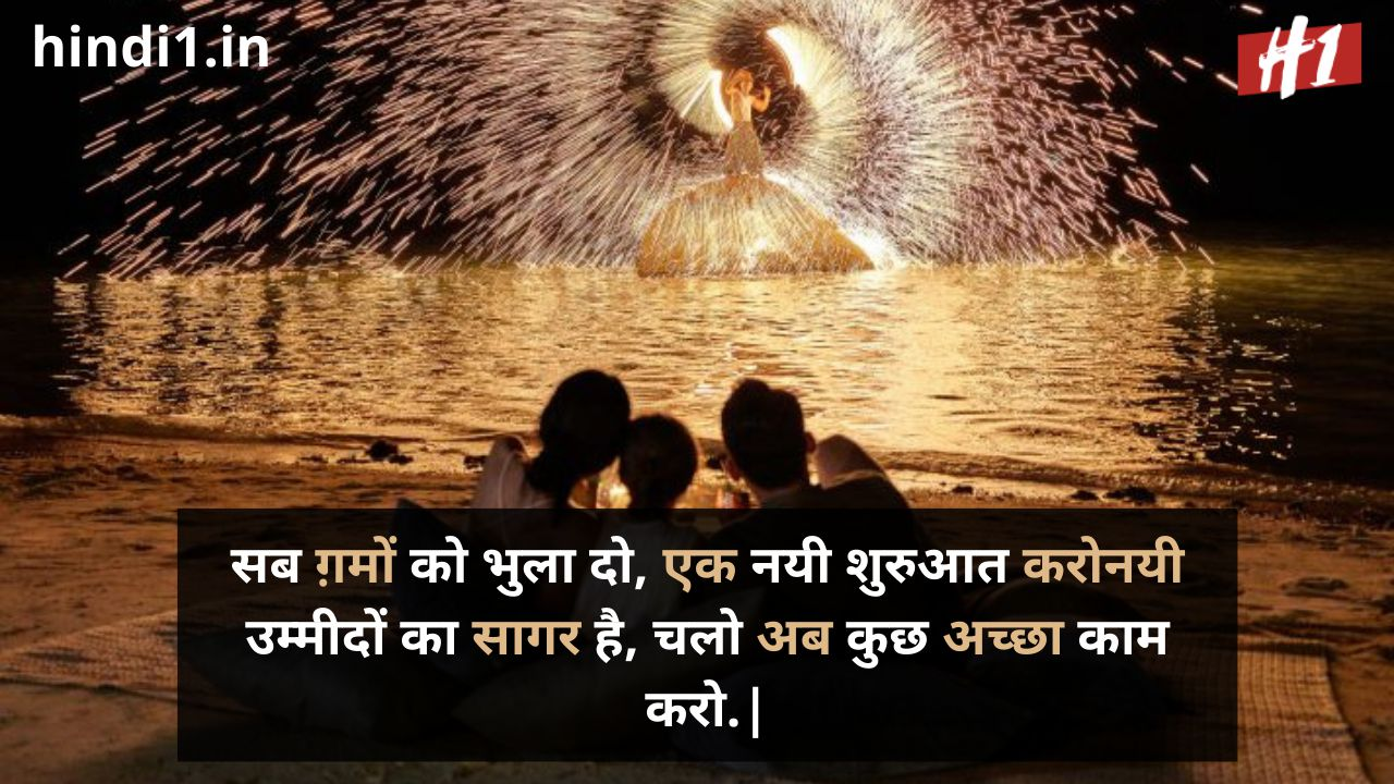 how to say happy new year in hindi8