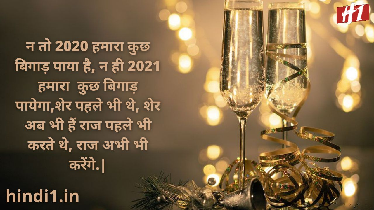 new year wishes in hindi4