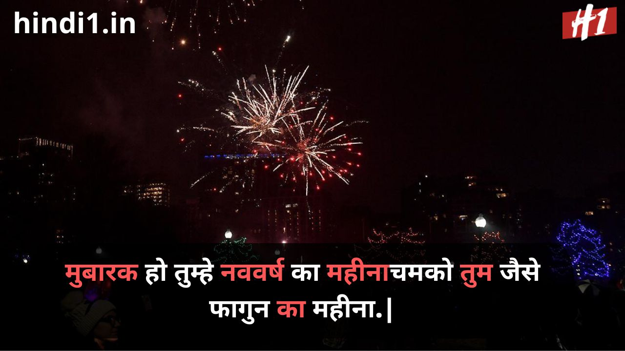 new year wishes in hindi5