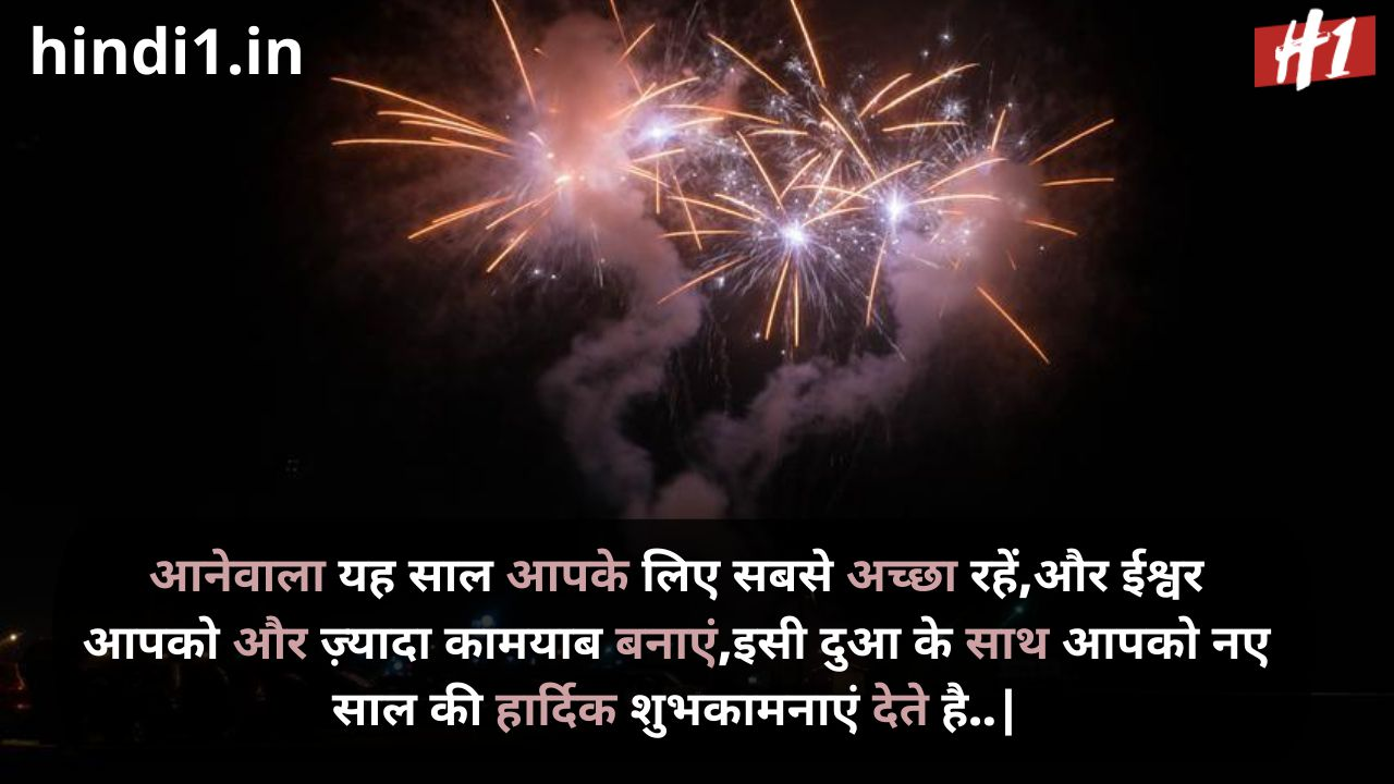 new year wishes in hindi6