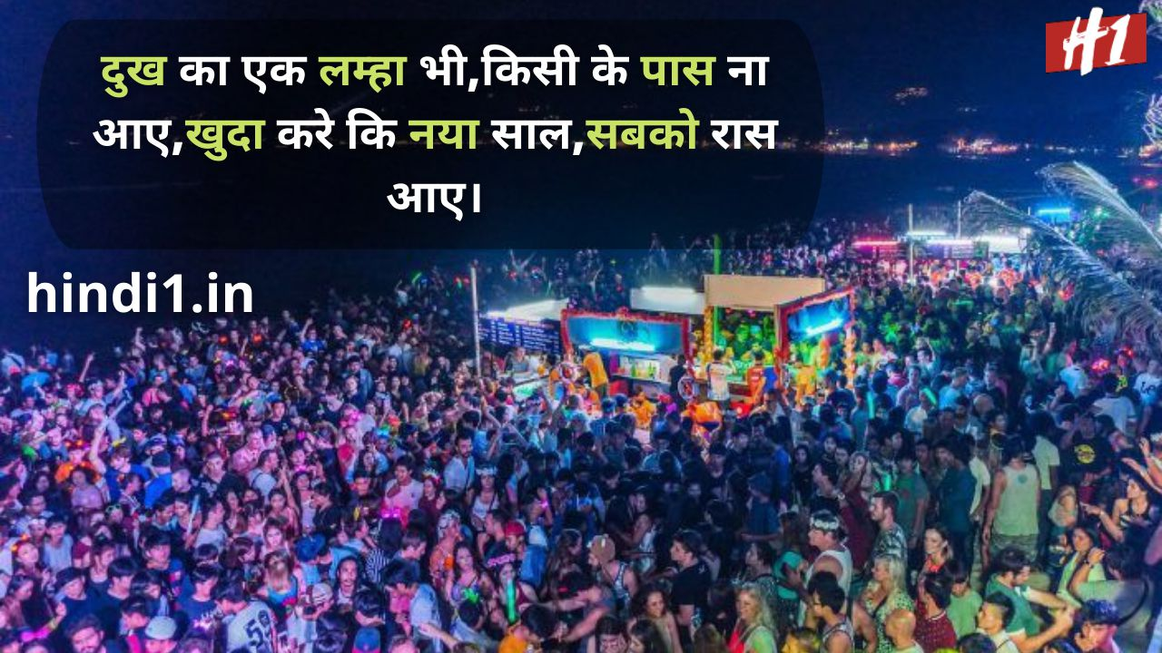 new year wishes in hindi7