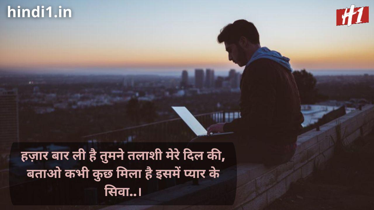 2 line status in hindi attitude1