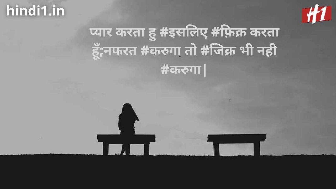 2 line status in hindi attitude5