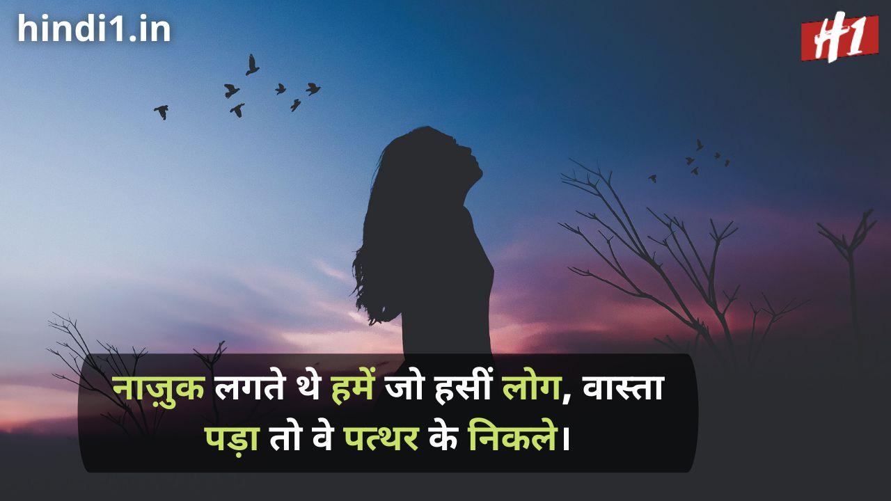 best status lines in hindi2