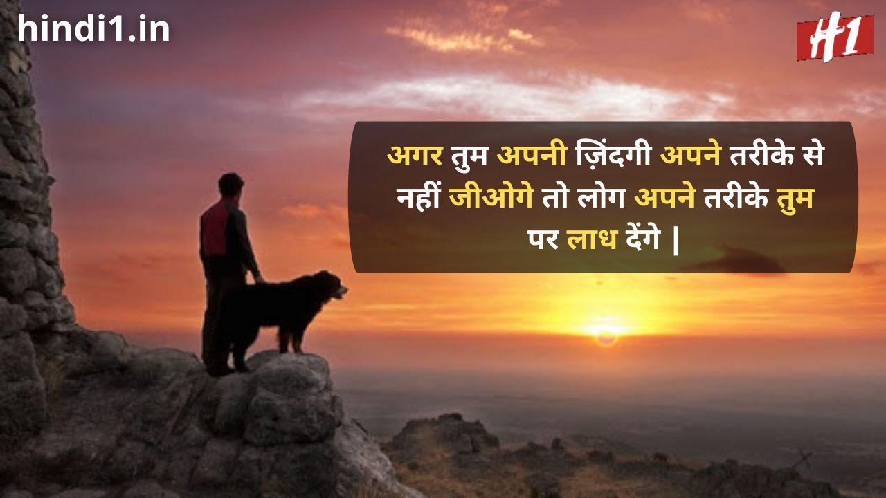 best status lines in hindi3