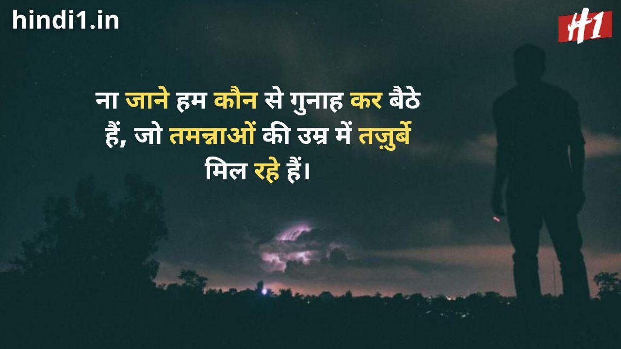 best status lines in hindi5