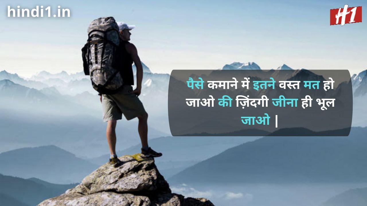 best status lines in hindi6