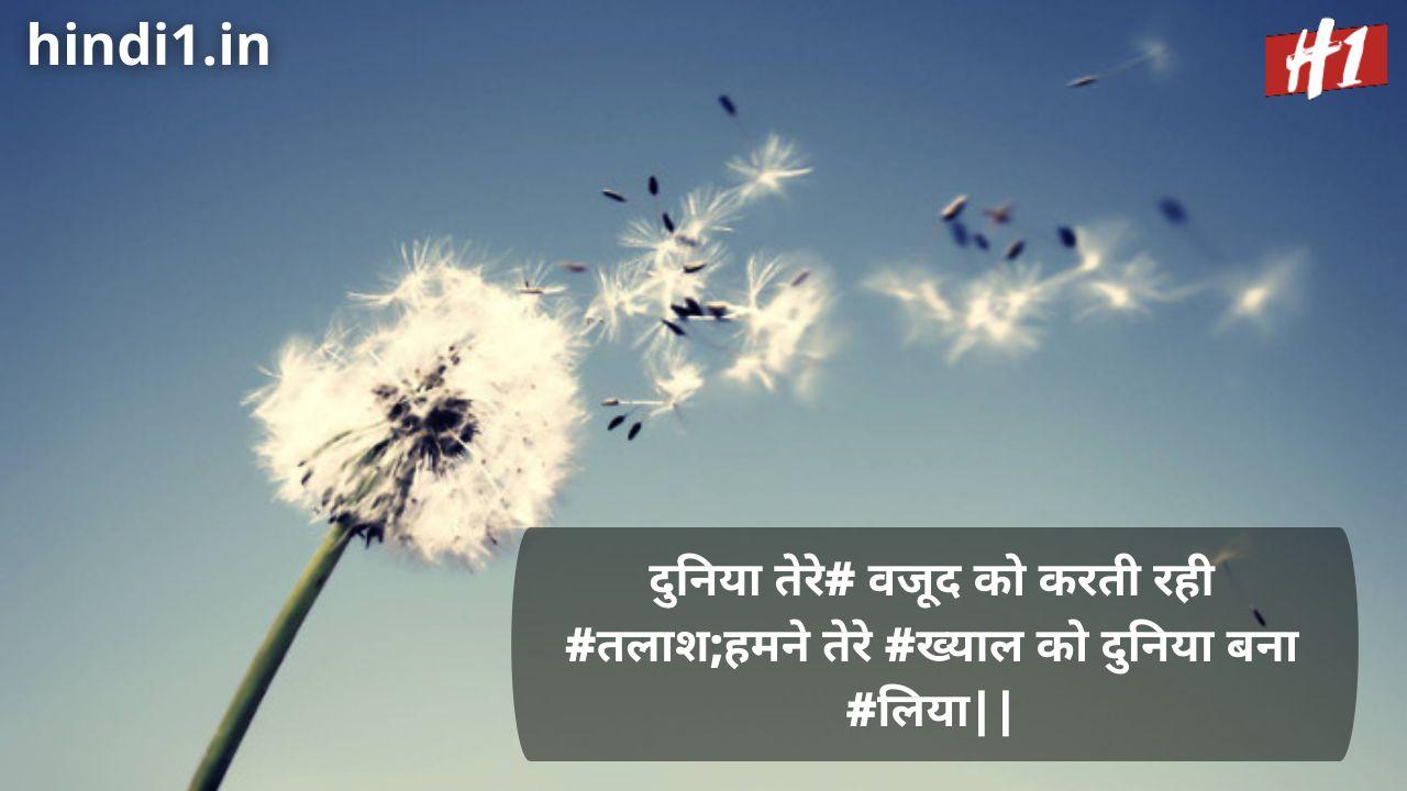 one line status in hindi attitude3