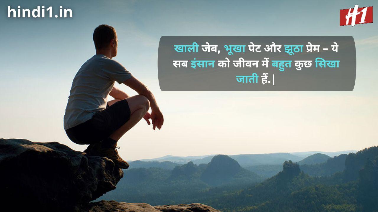 one line status in hindi attitude4