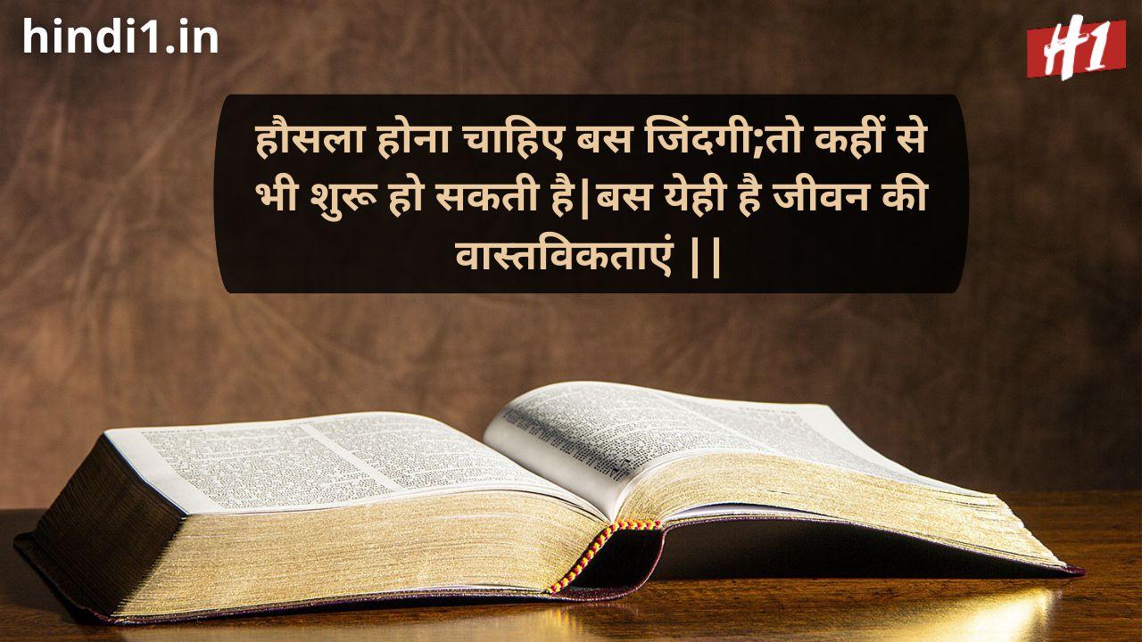 one line status in hindi attitude6