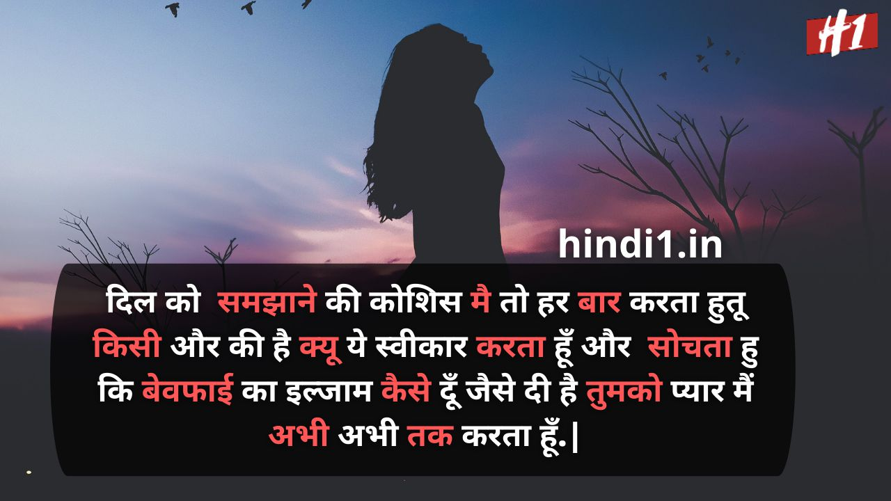 one sided love attitude status in hindi4