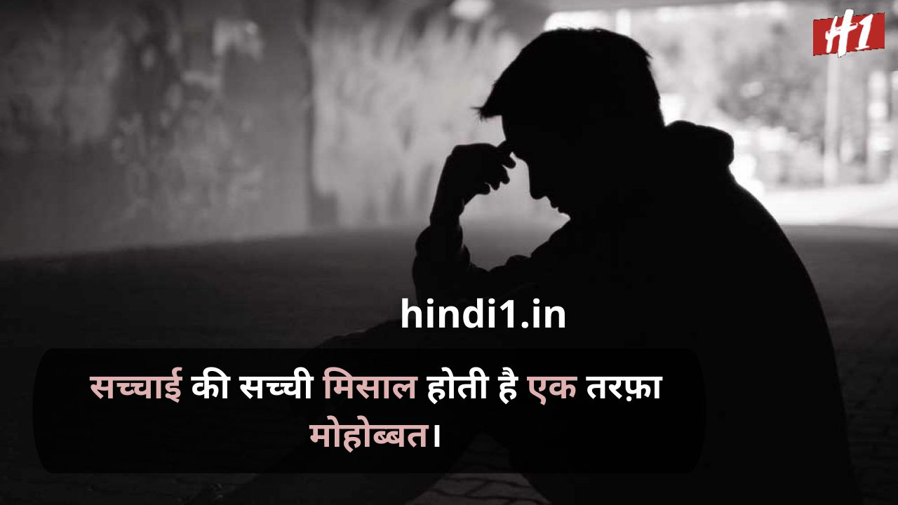 one sided love attitude status in hindi1