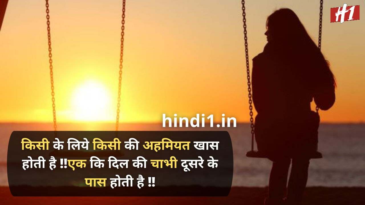 one sided love attitude status in hindi7