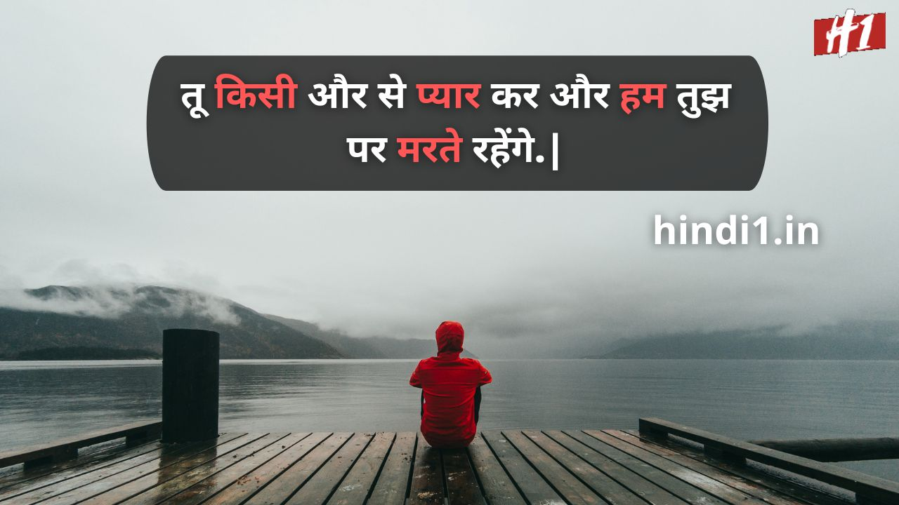 one sided love poetry in hindi4