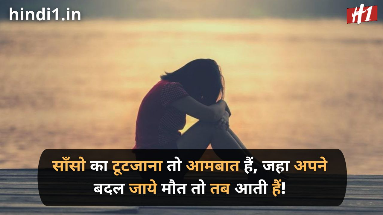 pain of one sided love in hindi
