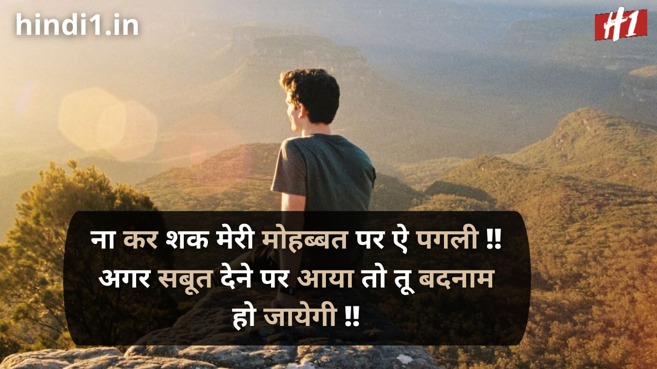 pain of one sided love in hindi5