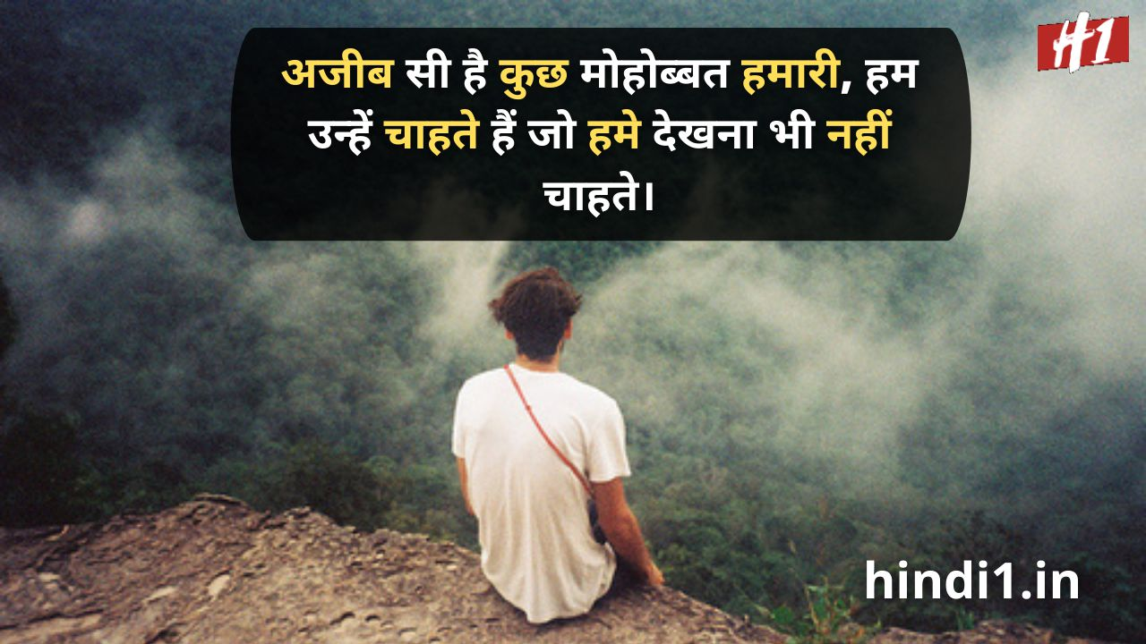 pain of one sided love in hindi4