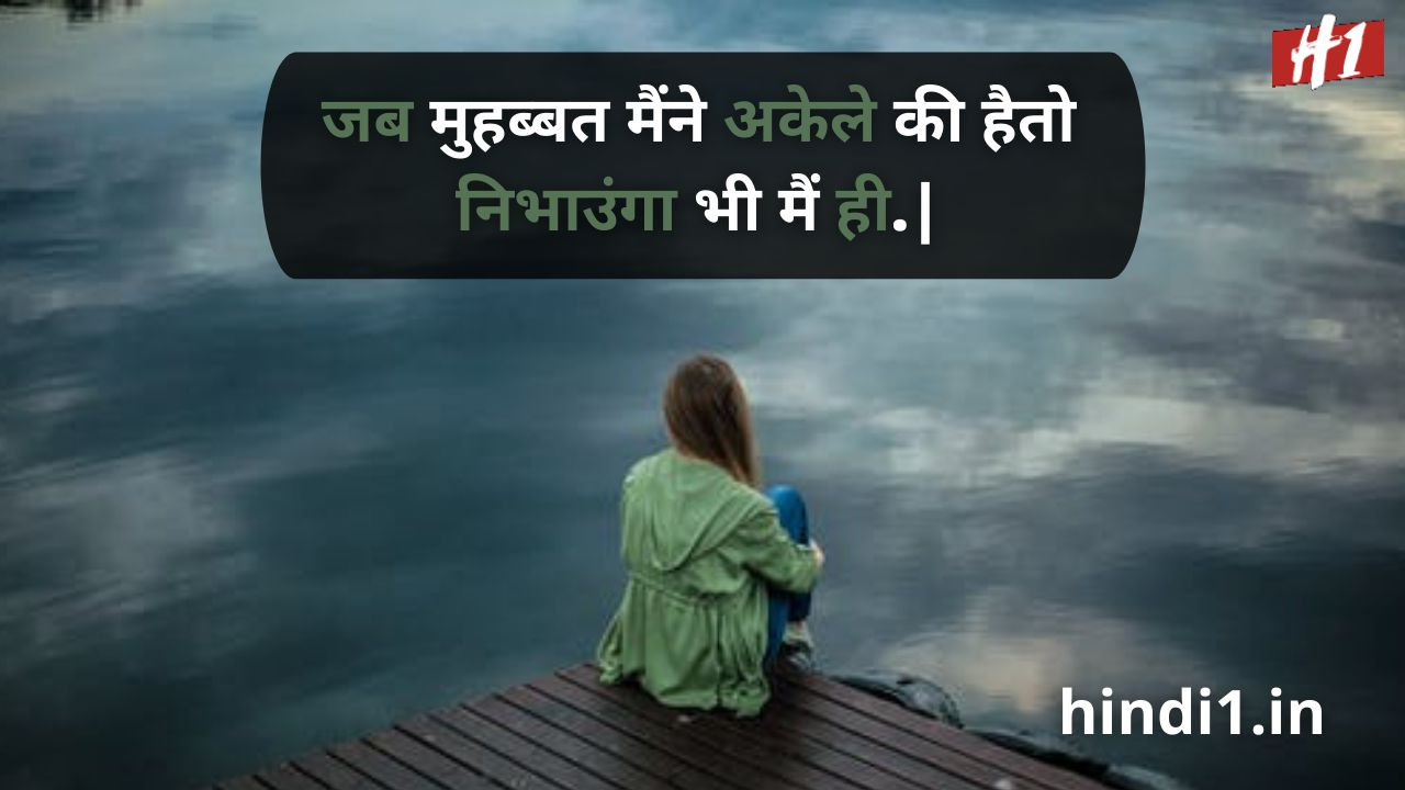 pain of one sided love in hindi3