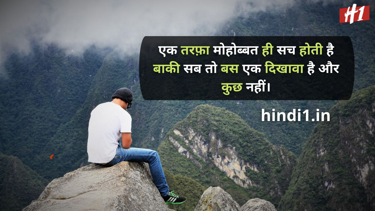one sided love poetry in hindi3