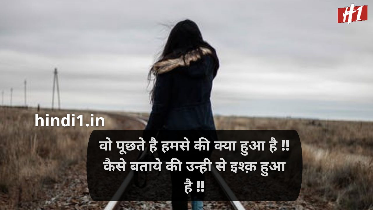 pain of one sided love in hindi6