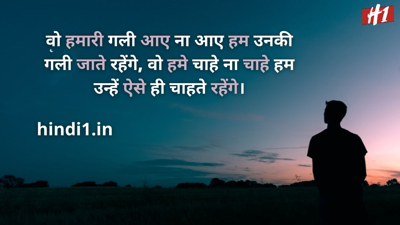 one-sided love in hindi