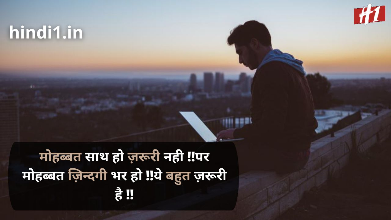 one-sided love in hindi 4