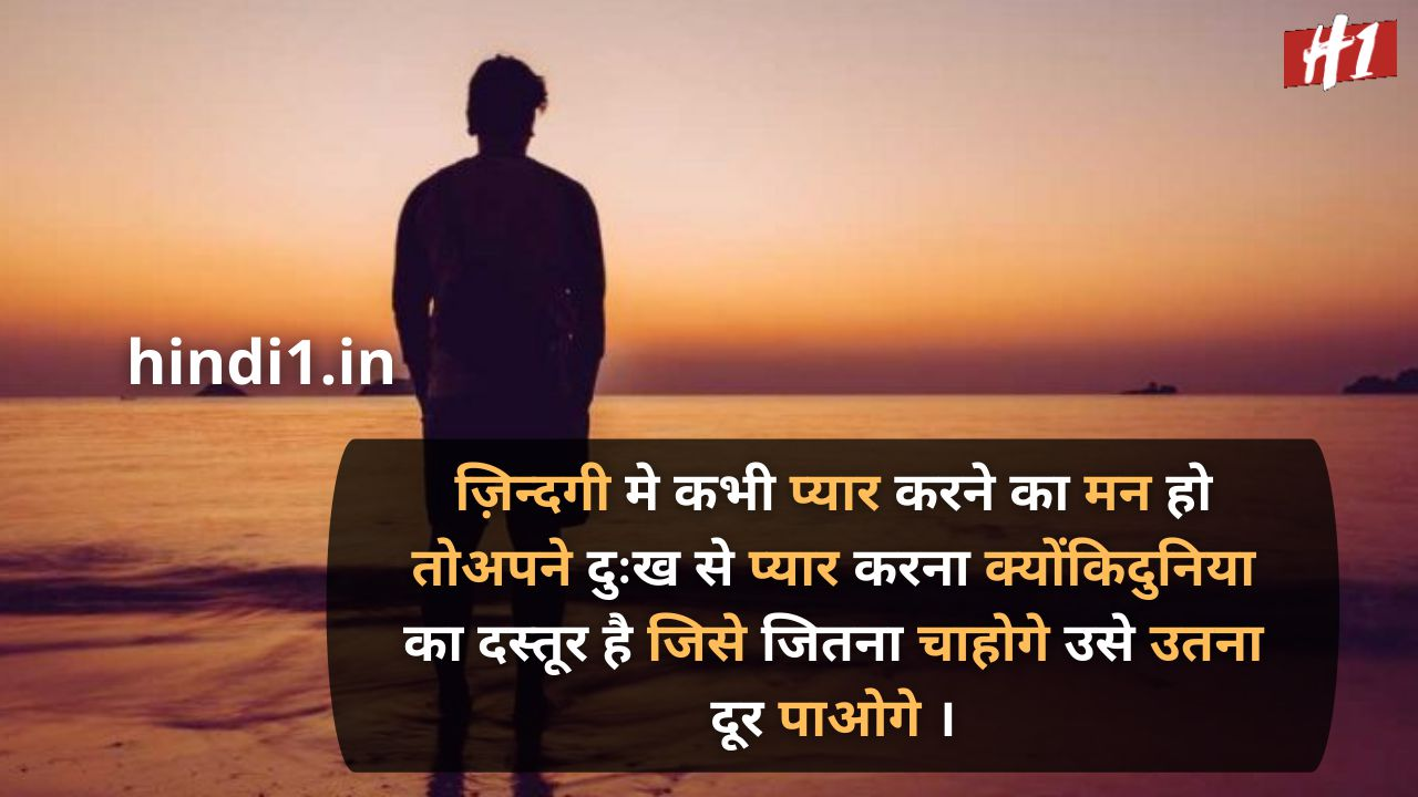one-sided love in hindi 6