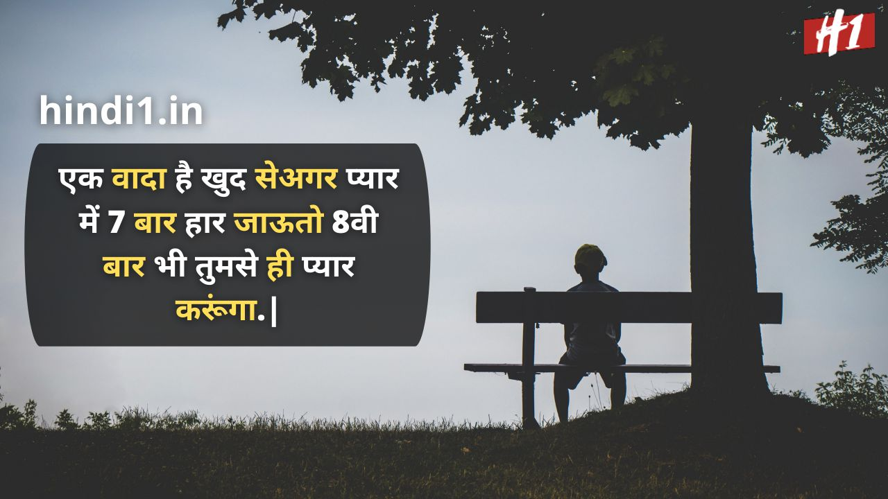one sided love poetry in hindi2