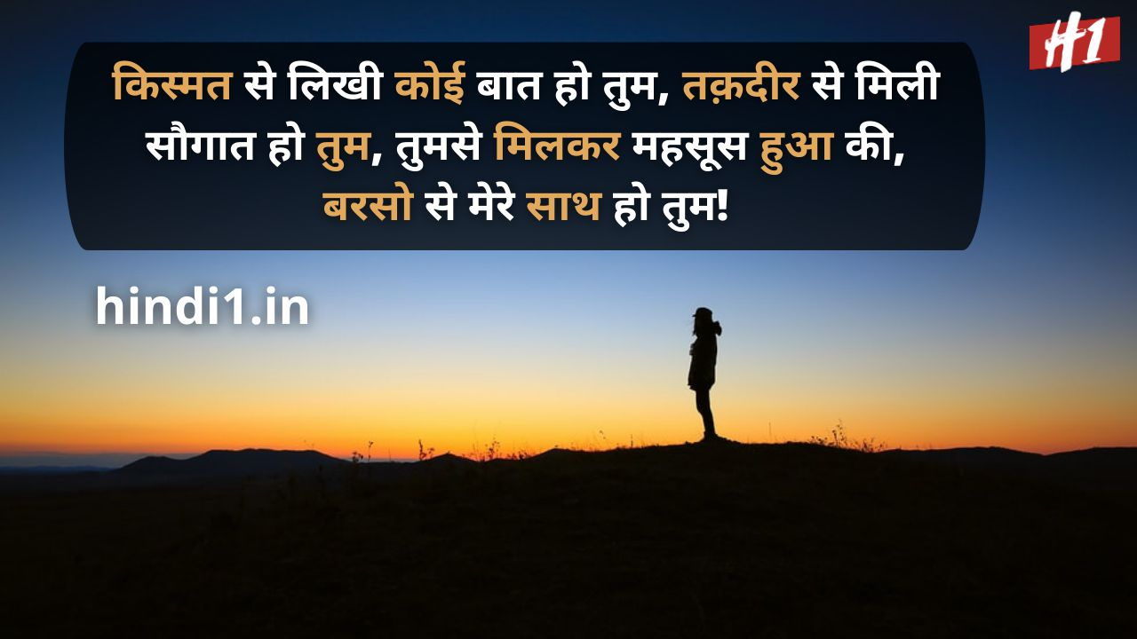 one-sided love in hindi 8