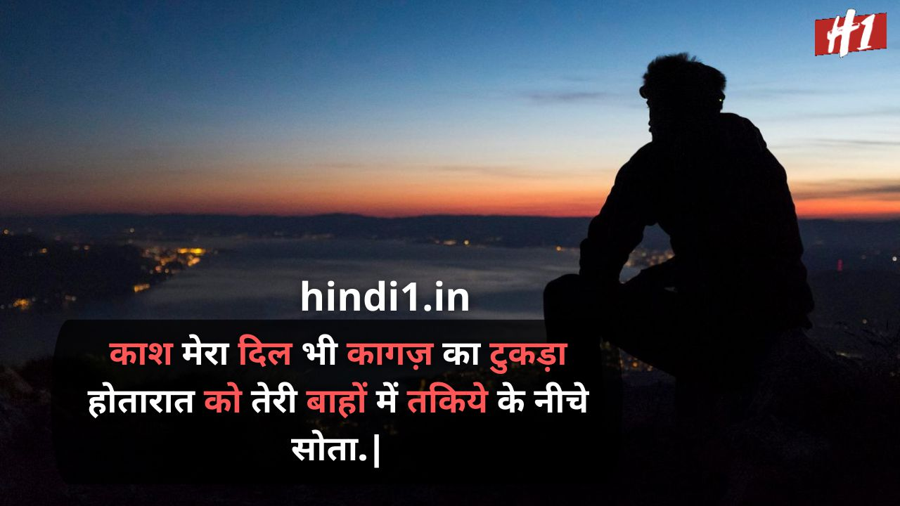one-sided love in hindi 9