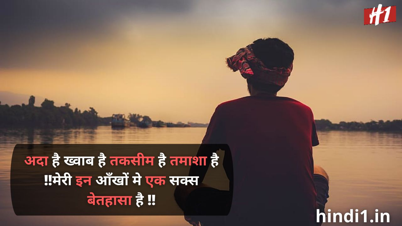 one sided love poetry in hindi5