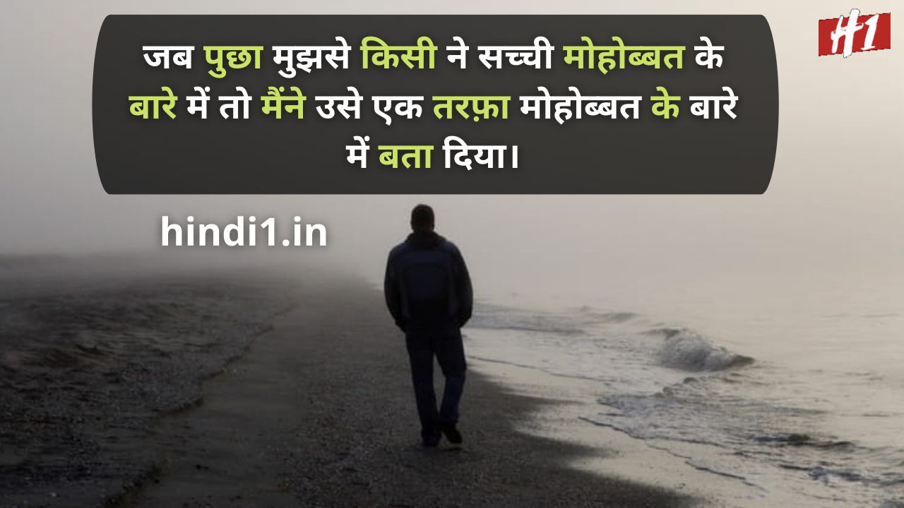 one sided love poetry in hindi7