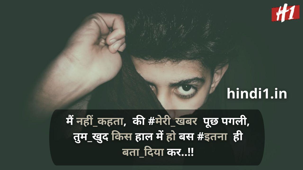 pagli status in hindi3