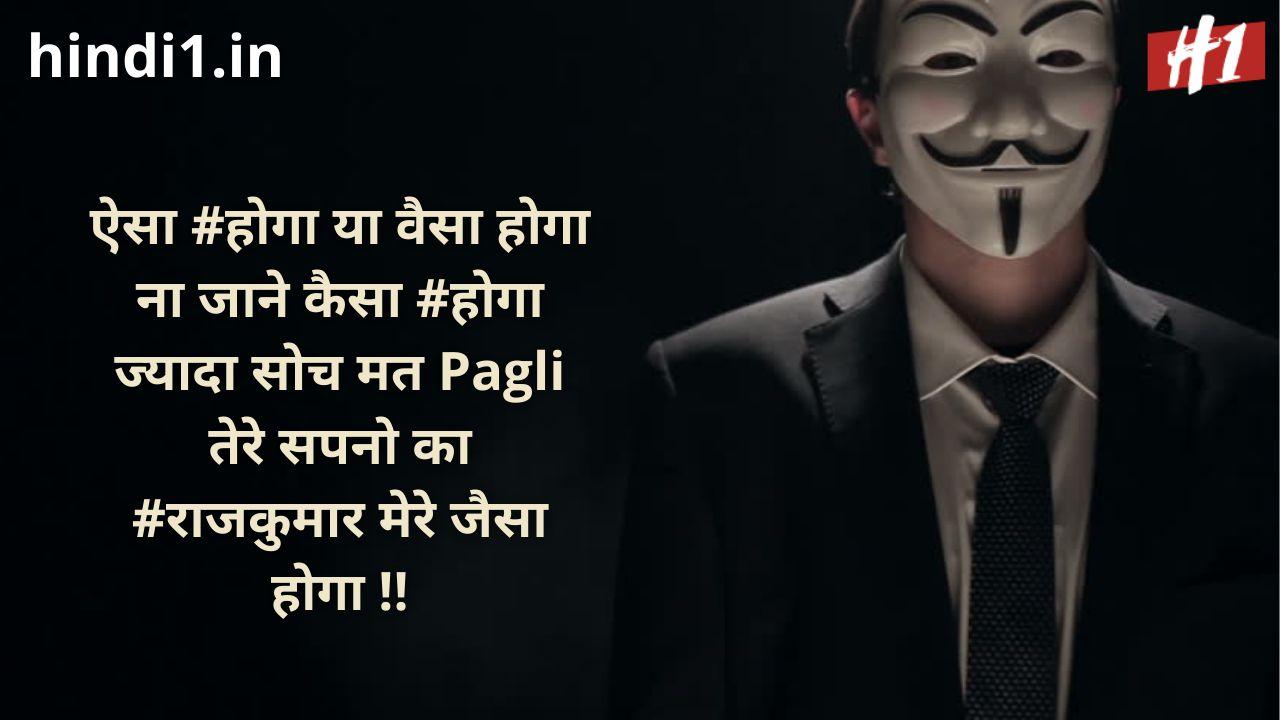 pagli status in hindi5