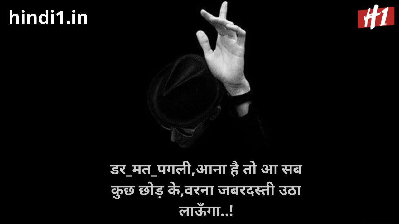 pagli status in hindi6
