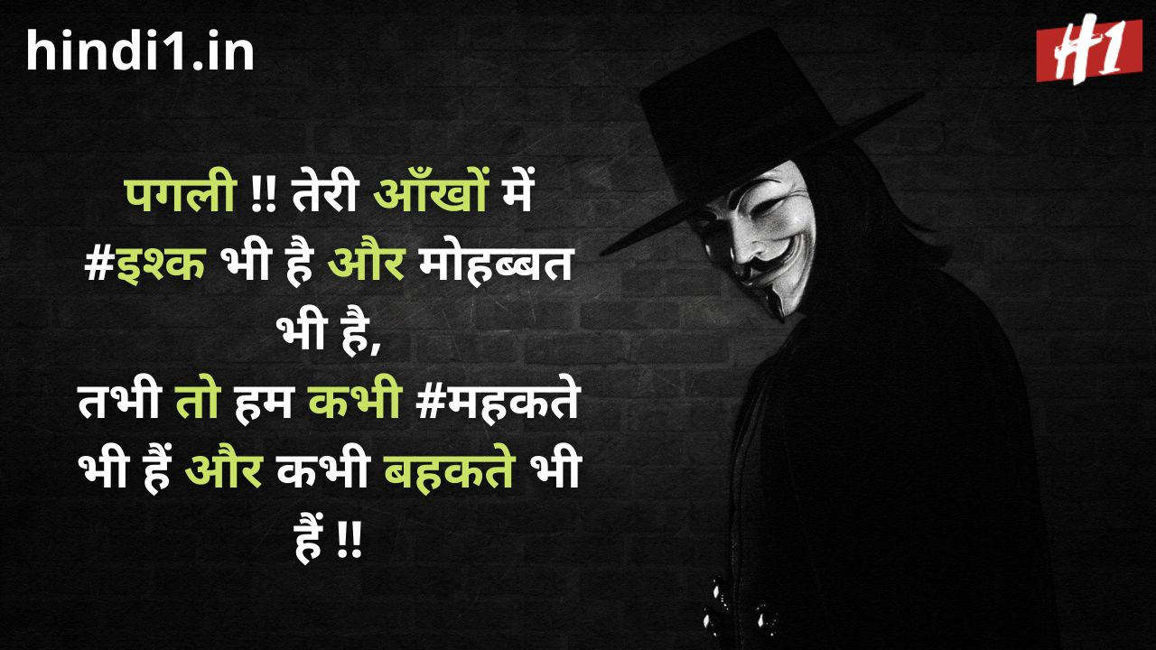 pagli status in hindi7