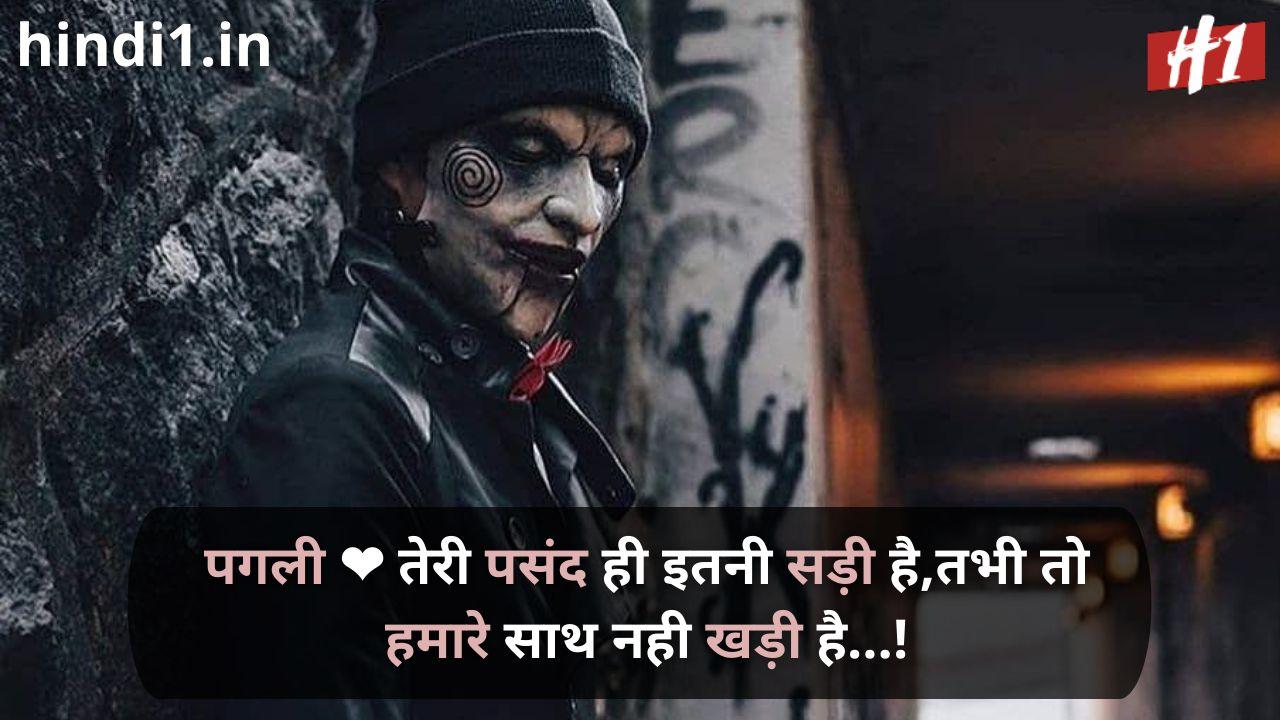 pagli status in hindi 1