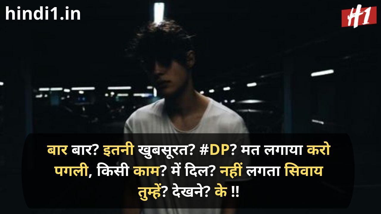 pagli status in hindi 5