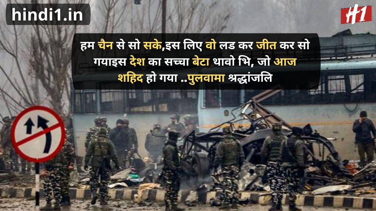 pulwama attack shayari in hindi2