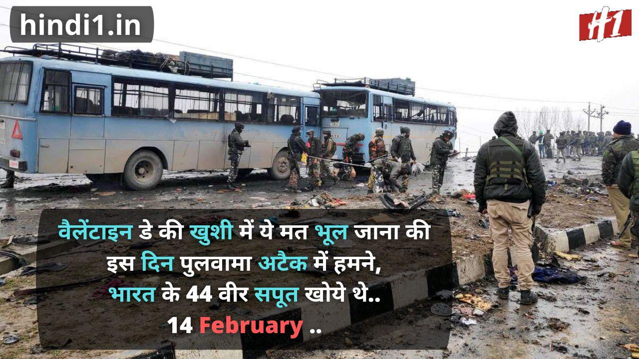 pulwama attack shayari in hindi7