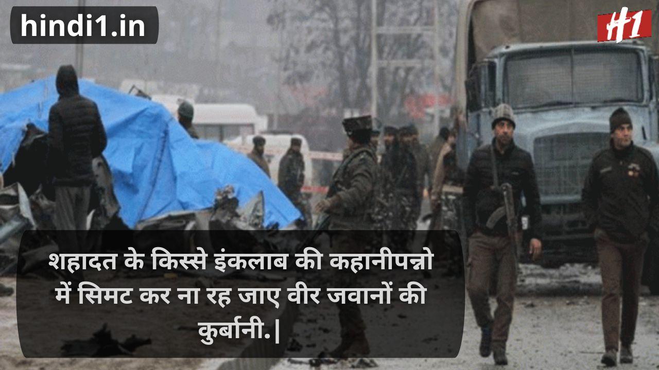 shahid shayari in hindi