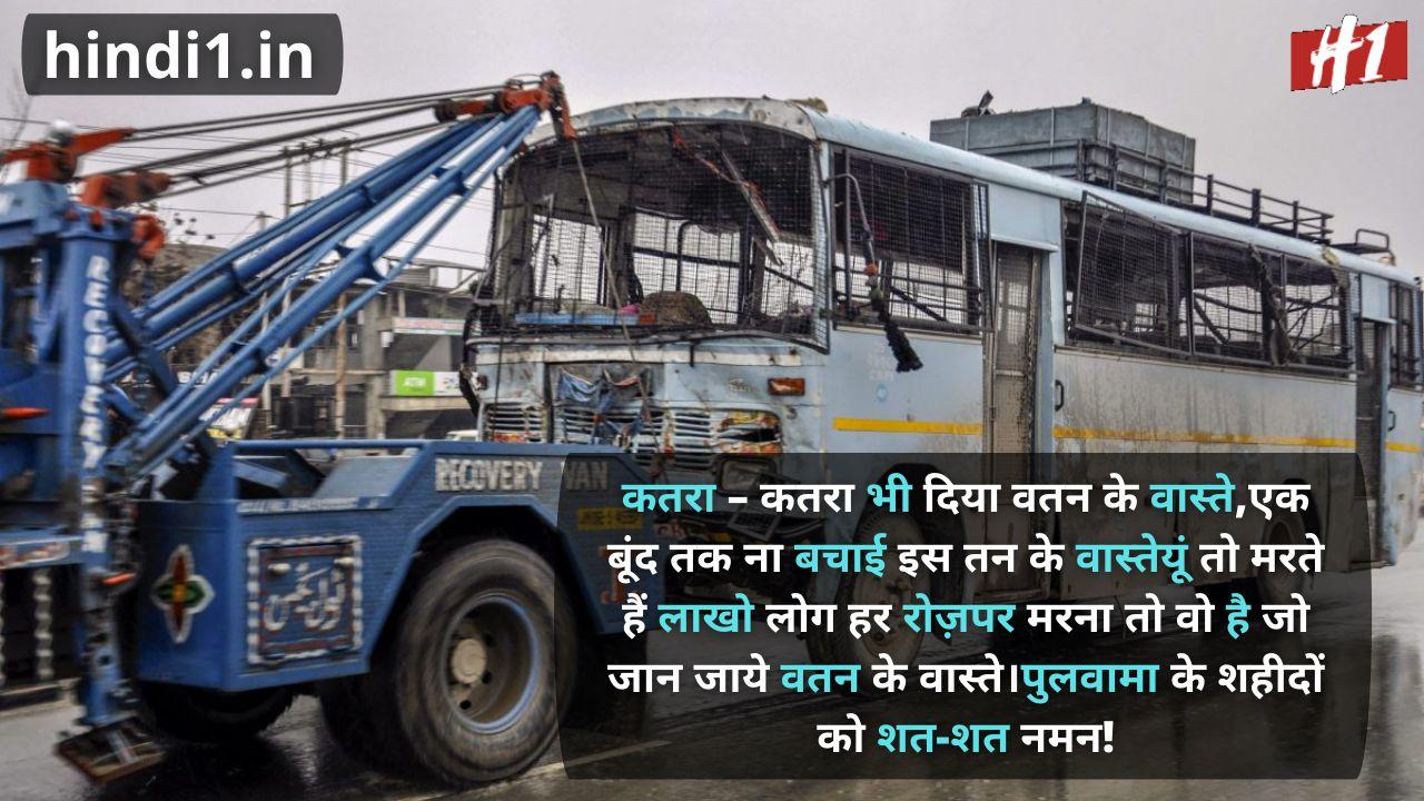 pulwama attack shayari in hindi