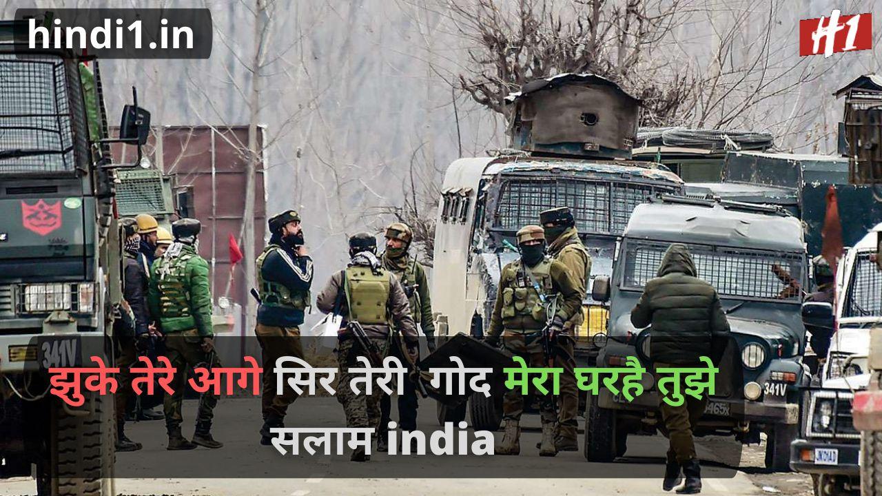 pulwama attack shayari in hindi1