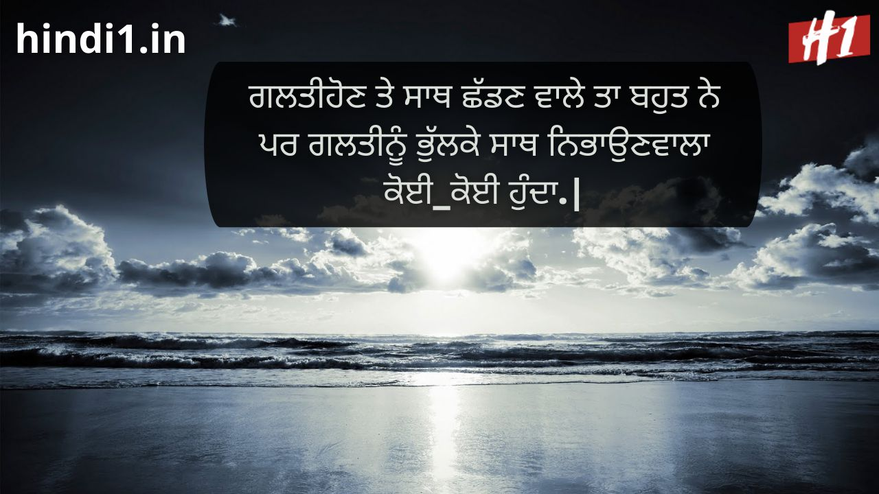 punjabi status love3