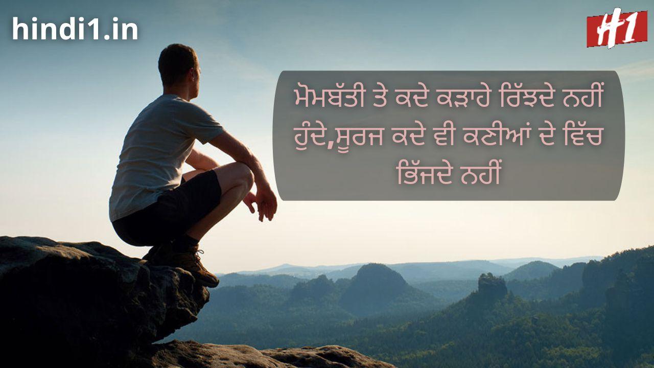 punjabi status attitude2
