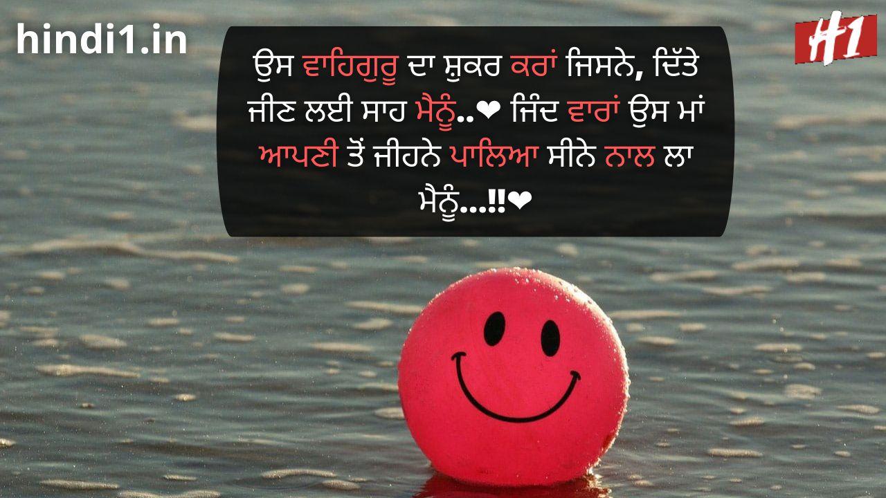 punjabi status attitude4