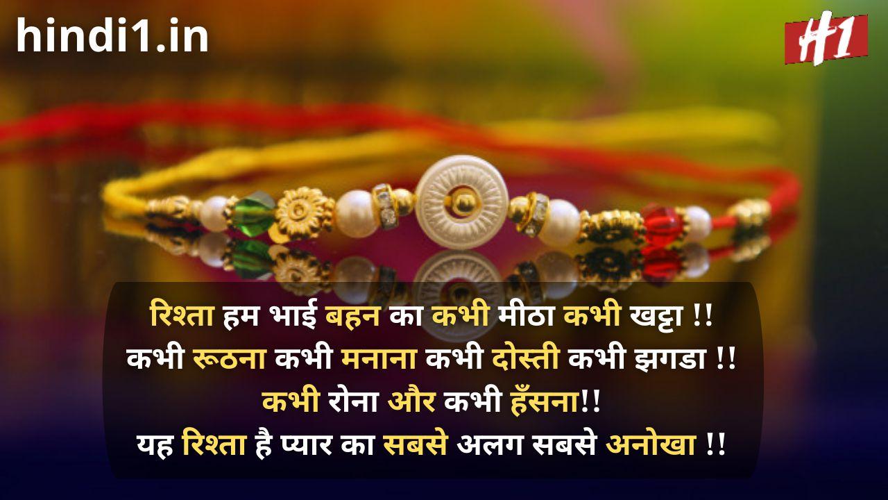raksha bandhan wishes in hindi1