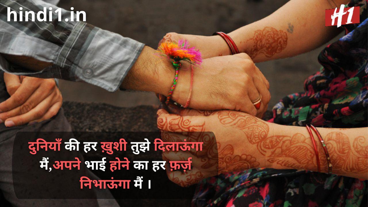 raksha bandhan lines in hindi1